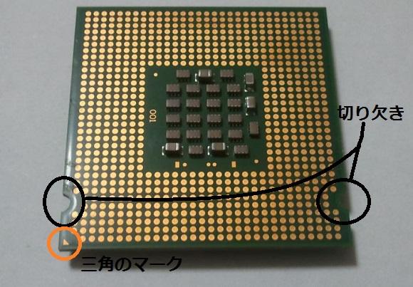 CPUの切り欠きと三角マーク