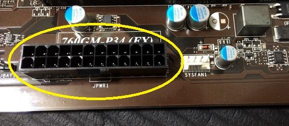 +12V主電源24ピン(マザボ側)