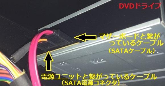 DVDドライブのSATAケーブルとSATA電源コネクタ