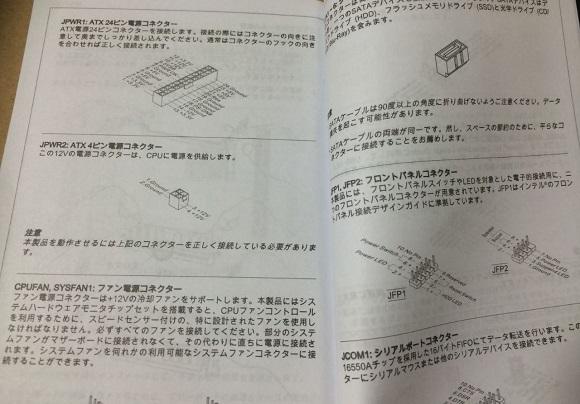 マザーボードのコネクタの説明の図
